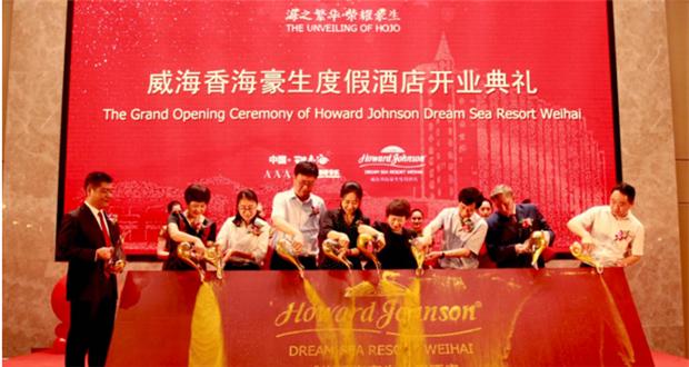 威海首家国际品牌酒店香海阂焦适笔辈势教ǎ生度假酒店开业