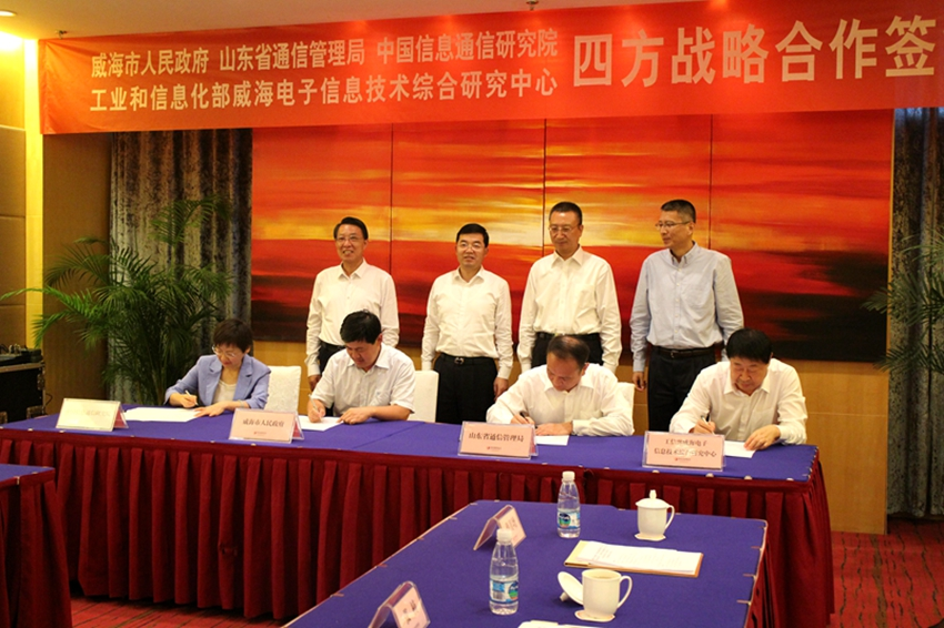 四方签订战略合作框架协议?共推威海工业互联网发展