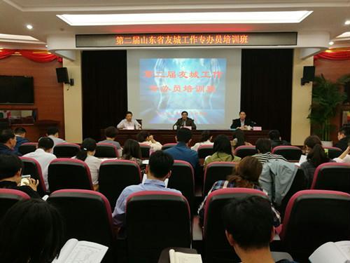 我办派员参加第二届山东省友城工作专办员培训班