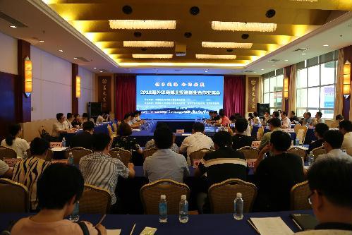 2018海外华商博士投资创业合作交流会(威海)举办